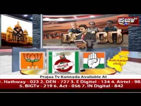 ಸಮೀಕ್ಷೆ ಪ್ರಕಾರ 2018ಕ್ಕೆ ಗುಬ್ಬಿಯಲ್ಲಿ ಜೆಡಿಎಸ್ ಗೆಲುವು, ವಾಸಣ್ಣ ಮಂತ್ರಿ|JDS Victory in Gubbi|Prajaa TV