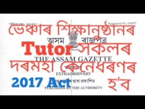Assam venture school  tutors Payment