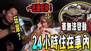 【下】玩過火!在殘車挑戰過24小時,在老婆面前拿尿弄她,直接被巴!還發生了更誇張的事!(Jeff & Inthira)