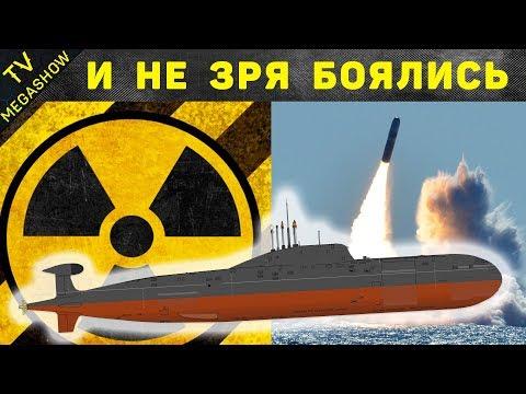 Секретные подводные лодки