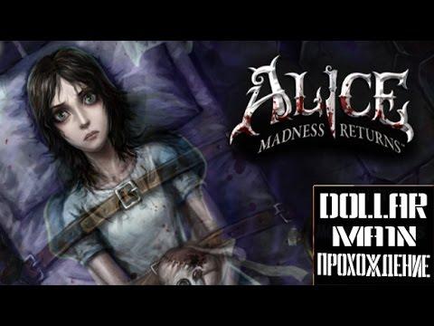 Alice Madness Returns - Прохождение (22) ПСИХУШКА