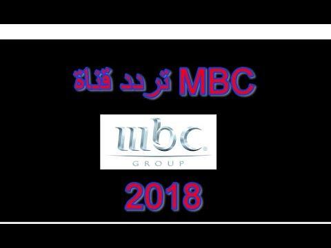 تردد قناة MBC ام بي سي على النايل سات 2020