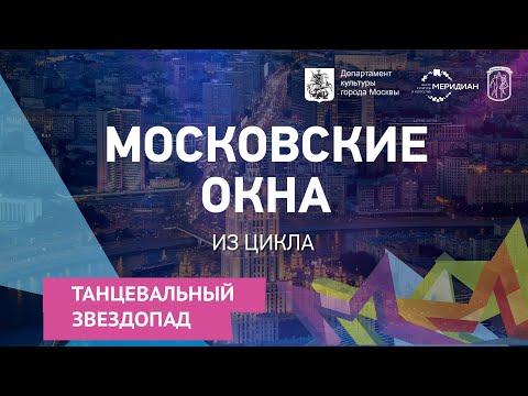 Концертная программа «Московские окна» из цикла «Танцевальный звездопад»