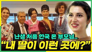 한국에 시집간 딸을 보러 온 외국 부모님이 문화충격 받…