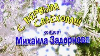 «С первым смехом!» - Михаил Задорнов, 2008