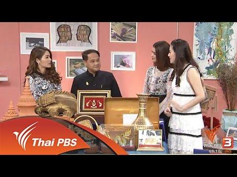 ชวนช้อปสินค้าดีปี'60 จ. นนทบุรี - วันที่ 28 Mar 2017