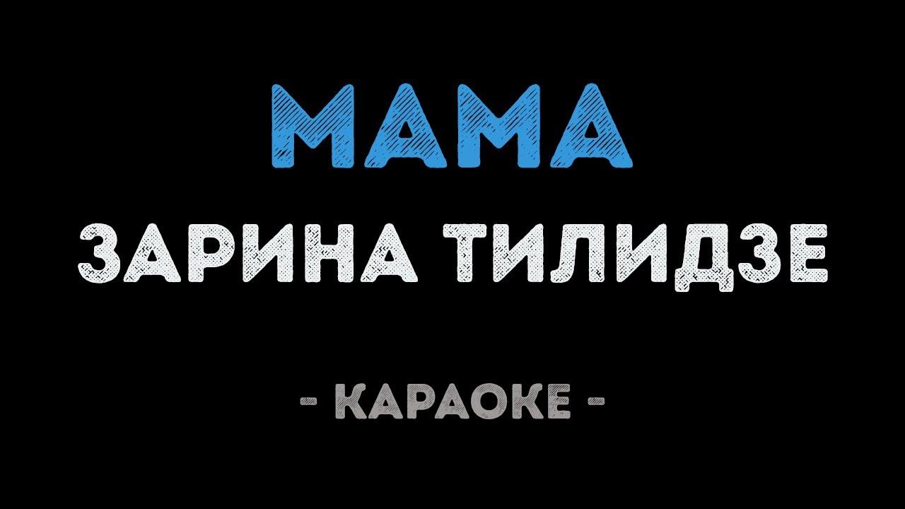 Zarina Tilidze Mama Karaoke Youtube