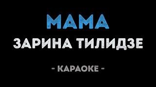 Download lagu Зарина Тилидзе - Мама (Караоке)