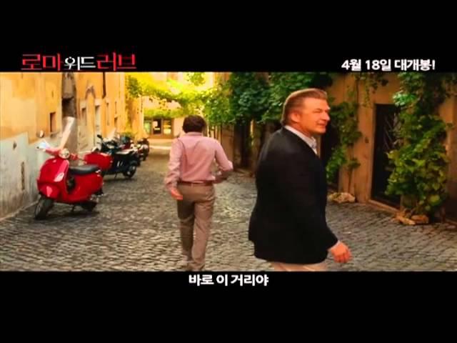 [로마위드러브] 로마 위드 러브 공식 예고편 (2013)