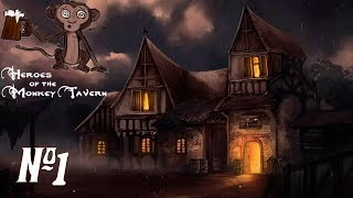 Прохождение Heroes of the Monkey Tavern Серия 1