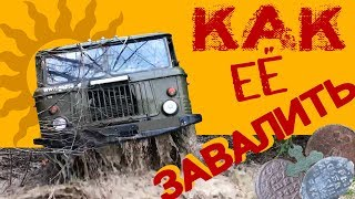 ГАЗ 66 и УАЗ 452 ☾☼ Буханка и Шишига месят грязь. Оффроад 4х4