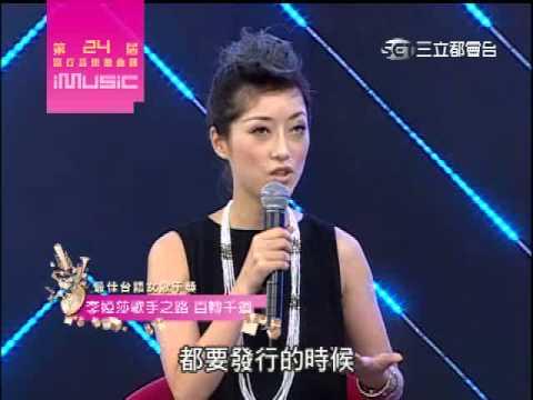 iMusic金曲獎特別節目【最佳臺語女歌手】訪問 Part-3 - YouTube