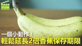一個小動作!輕鬆延長2倍香蕉保存期限【早安健康】
