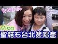 [妞妞Vlog]2017/8/12 聖結石臺北首張EP見面會[NyoNyo日常實況]