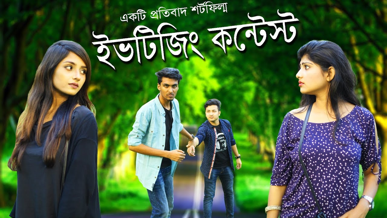 Eve Teasing Contest    Bengali Short Film 2018    Prank King Entertainment   Best Eid Shortfilm 2018
