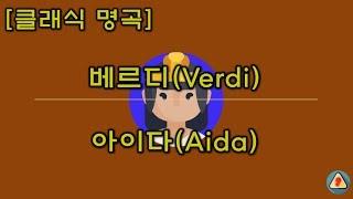 ◆클래식 명곡(Best Classical Music)◆ 베르디 - 아이다(Verdi, Aida)