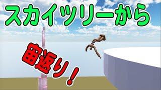 【物理エンジン】スカイツリーの上から宙返りしたら何回転できるのか?