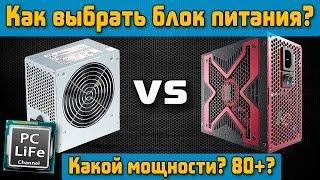 Как выбрать блок питания для компьютера и какой мощности?(Игровой канал Again in Game http://goo.gl/DDlh0P Мой канал http://goo.gl/v6D0wp Группа PC Life VK http://vk.com/pc_life_club Мой Видео блог ..., 2014-09-23T22:06:21.000Z)