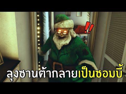 ลุงซานต้ากลายเป็นซอมบี้