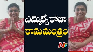 పాట పాడిన రోజా ! YCP MLA Roja Sri Ramanavami Wishes To People | NTV