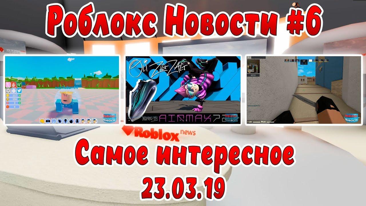 Roblox Новости #6 все самое интересное в одном выпуске ...