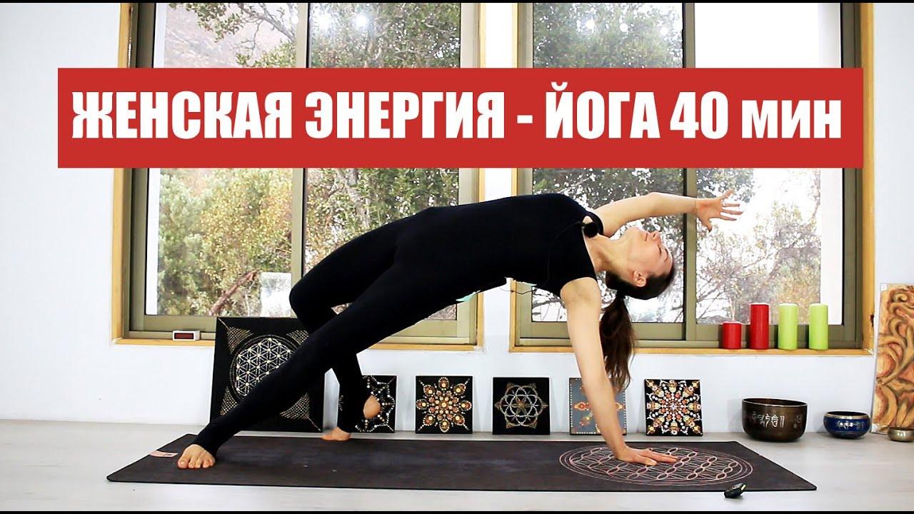елена малова йога на русском