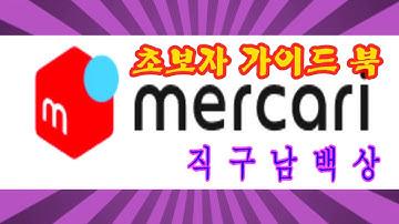 메루카리 중고나라 전문카페  아직도 구매대행업체 이용하시나요? 돈많으세욥?