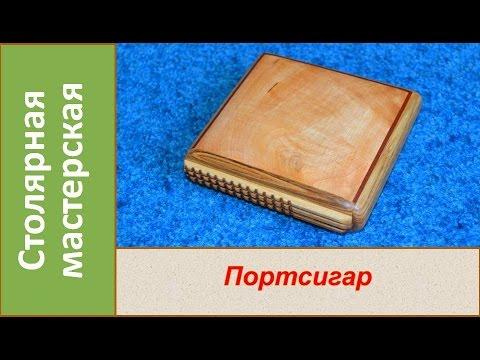 Портсигар из дерева своими руками. Деревянный портсигар / DIY Wooden Cigarette Case
