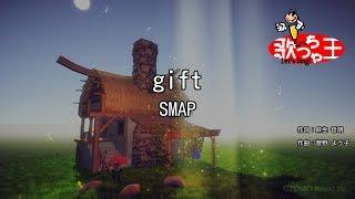 【カラオケ】gift/SMAP