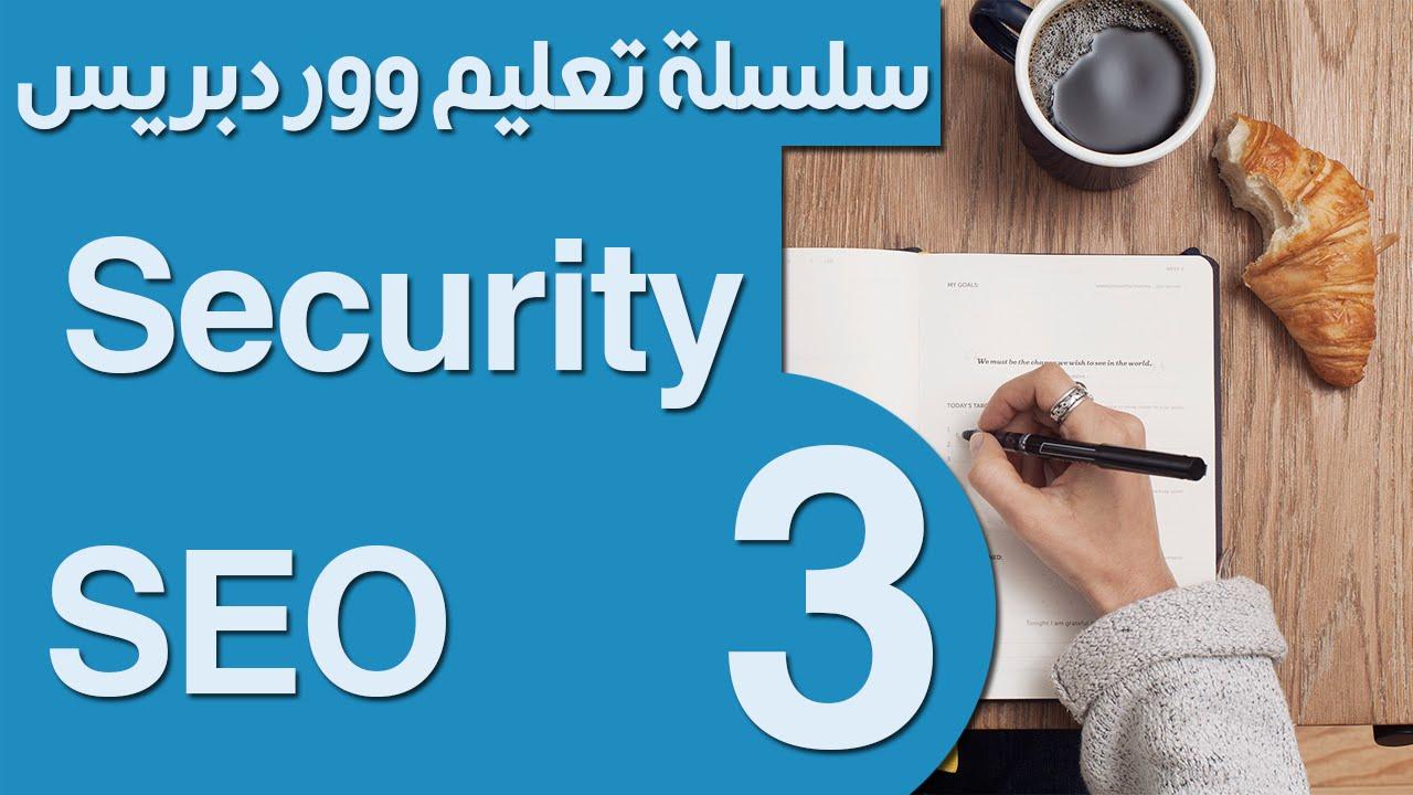 Learn WordPress - Live Session 3 (WordPress Security & SEO) - تعلم ووردبريس - المحاضرة الثالثة