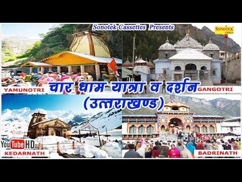 चार धाम यात्रा व दर्शन ( उत्तराखंड )   Hindi Full Divotional Travel With Informatin & Guide