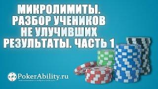 Покер обучение | Микролимиты. Разбор учеников не улучивших результаты. Часть 1