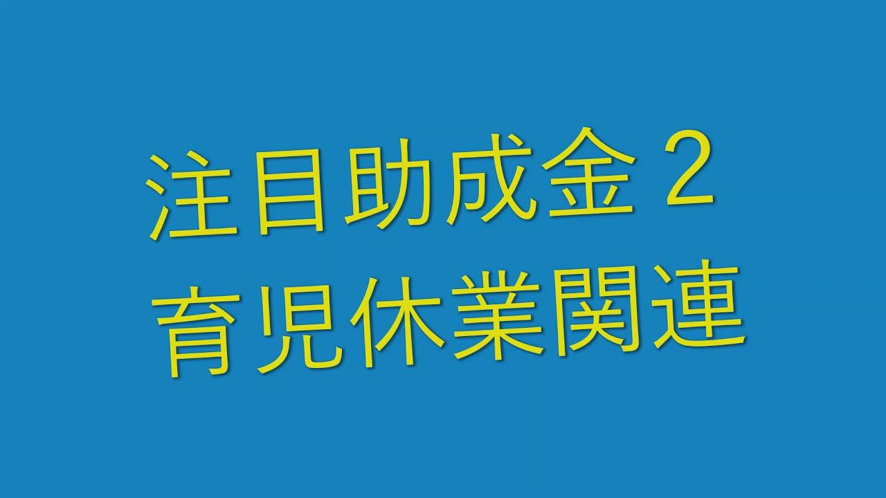 2021年度の注目助成金3選
