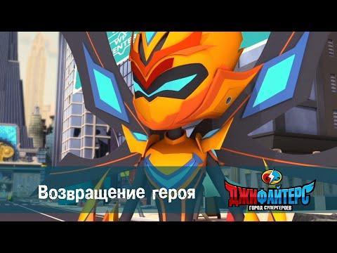Джифайтерс.Город супергероев -  Серия 26 - Возвращение героя - Мультфильм для супергероев
