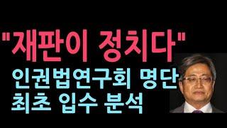 """""""재판은 정치"""" 외친 인권법, 김명수大法 요직 34% …"""