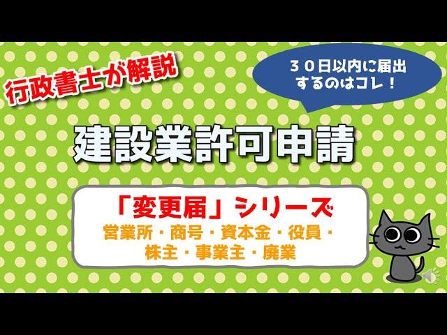【建設業許可】変更届シリーズ① 30日以内に届けるものはコレ!