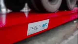 Как производится монтаж автомобильных весов. Компания СмартВес(, 2014-02-21T14:51:46.000Z)