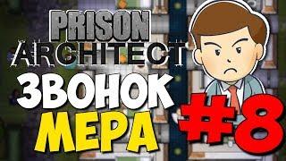 8 ЕЩЕ БОЛЬШЕ БОЛЬНЫХ - Prison Architect  Безумная тюрьма