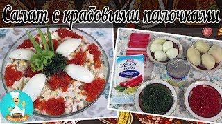 Вкусный крабовый салат: классический рецепт - готовим салат с крабовыми палочками кукурузой и яйцом