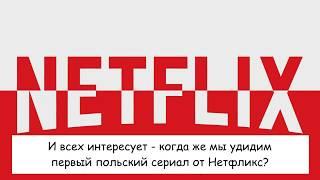 """Интервью с вице-президентом Netflix: сериал """"Ведьмак"""" и не только."""