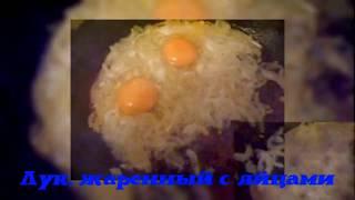 Жареные яйца с луком