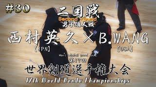 #30【男子個人】2回戦【H・NISHIMURA(JPN)×B・WANG(USA)】第17回世界剣道選手権大会【17th WKC】