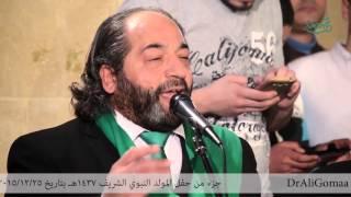 يا إمام الرسل | فرقة أبو شعر السورية من حفل المولد النبوي الشريف بحضور أ.د/ علي جمعة