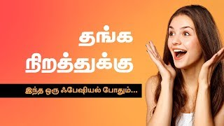 How to do Golden Facial at home step by step | Beauty Tips in Tamil