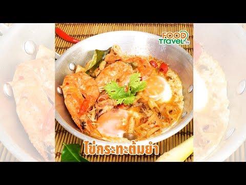ไข่กระทะต้มยำ เมนูอาหารเช้า ทำเองได้ง่าย - วันที่ 09 Jun 2019