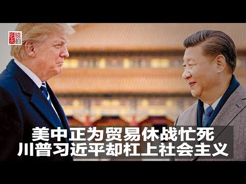 明镜焦点 | 美中正为贸易休战忙死,川普习近平却杠上社会主义(20190221)