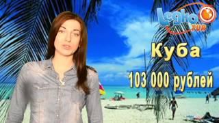 видео Туры на Кубу 2013