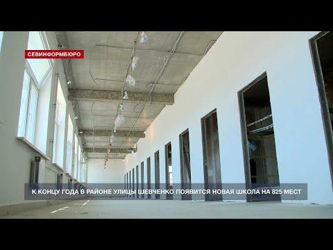 НТС Севастополь: К концу года в Севастополе появится новая школа на 825 мест