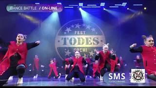Todes Fest Sochi 2017. Батл. Дегунино. Подростки. 1 лига
