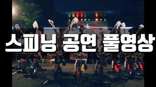 [스피닝풀영상] 아이스피닝 단체공연영상 /블락비-품행제…